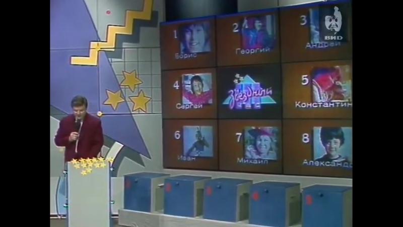 Звёздный час (1-й канал Останкино,13.03.1994)