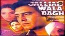 Jallian Wala Bagh 1977 Hindi Full Length Movie Vinod Khanna, Shabana Azmi, Deepti Naval