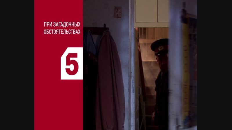 При загадочных обстоятельствах смотрите на Пятом канале 20