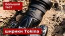 Большой тест шириков Tokina