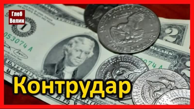Самый сильный удар России по санкциям США
