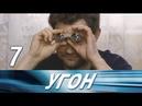Угон Седьмой отдел 7 серия Проделки Карлсона 2006 Детектив @ Русские сериалы