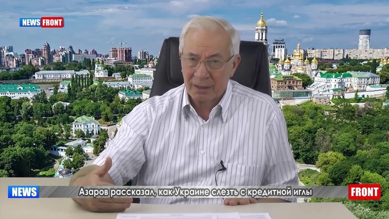 Азаров как Украине слезть с кредитной иглы