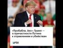 «Пробабли, йес»: Трамп —  о причастности Путина к отравлениям и убийствам