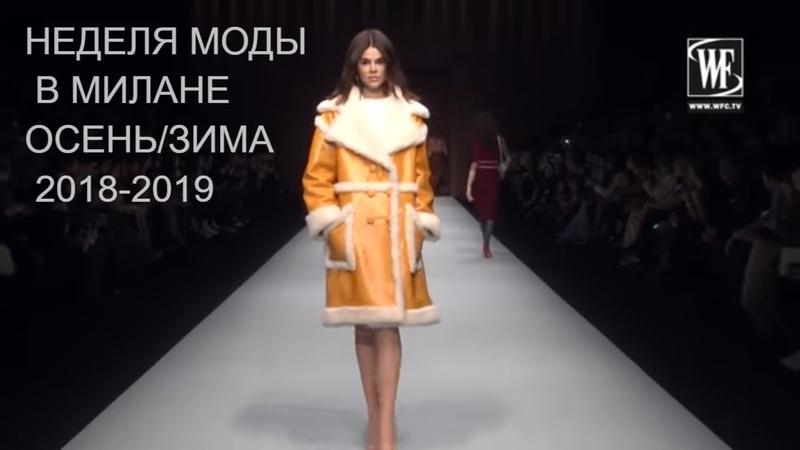 Elisabetta Franchi Осень/Зима 18-19 Неделя Моды в Милане 16