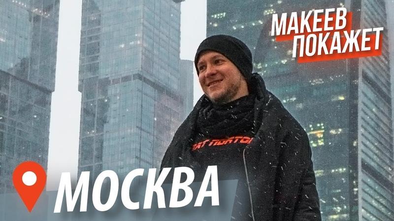 Такая разная Москва | Макеев покажет сталинки, подземные реки, бани, уютные дворики