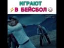Twilight / Сумерки / играют в бейсбол