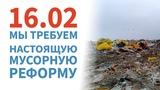 16.02. Мы требуем Настоящую мусорную реформу