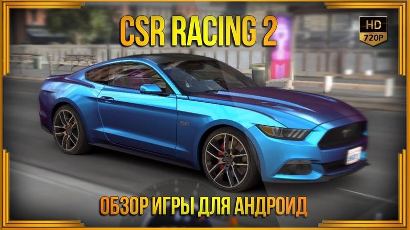 CSR Racing 2 - Обзор игры для андроид