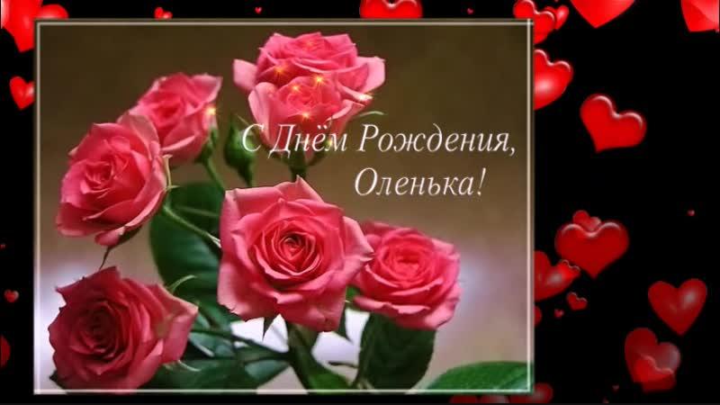 С днем Рождения Оленька Красильникова