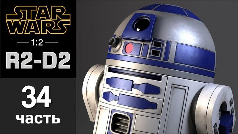 Дроид R2-D2 :: DeAgostini :: Сборка шаг за шагом :: Часть 34