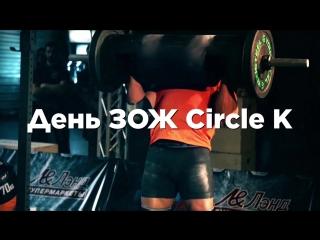 АЗС Circle K и Vortex Sport