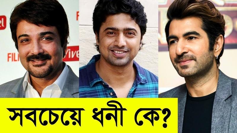 কলকাতার নায়কদের মধ্যে সবচেয়ে ধনী কে? Top Richest Tollywood Actors | Star Tr