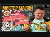 Мистер Малой до сих пор живой клип 90х HD VIDEO RUS RAP OLD SCHOOL