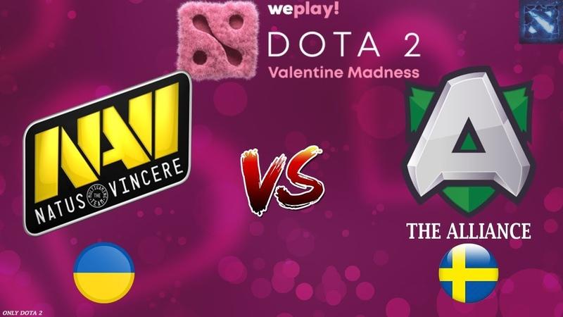 ЛЕГЕНДАРНАЯ ВСТРЕЧА! | Na'Vi vs Alliance (BO3 - СЕРИЯ) | WePlay! Dota 2 Valentine Madness