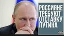 РОССИЯНЕ СОБИРАЮТ ПЕТИЦИЮ ЗА ОТСТАВКУ ПУТИНА НАРОД БУНТУЕТ новости политика Путин Россия news