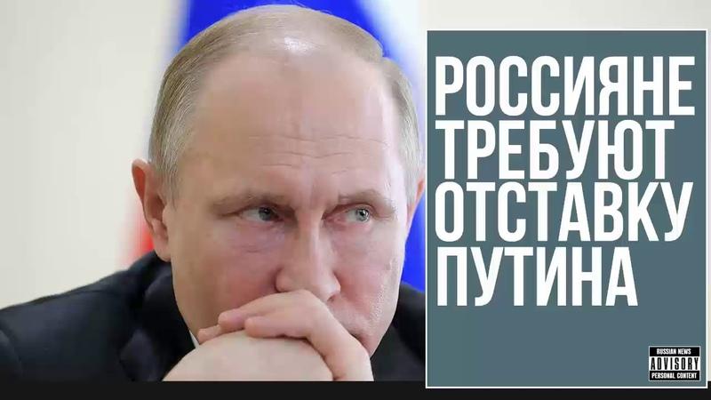 РОССИЯНЕ СОБИРАЮТ ПЕТИЦИЮ ЗА ОТСТАВКУ ПУТИНА! НАРОД БУНТУЕТ! новости политика Путин Россия news » Freewka.com - Смотреть онлайн в хорощем качестве
