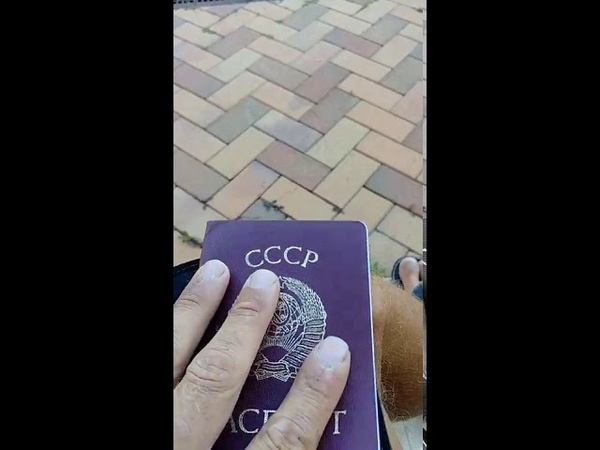 Паспорт СССР 2018г получен ( гражданин СССР, код 810, Катасонов, Стерлигов)