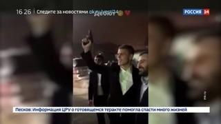 Новости на Россия 24 • Кокорин может быть оштрафован за стрельбу на свадьбе