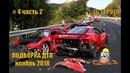 ДТП и аварии 16.11.18 Ноябрь 2018 4 часть 2 Свежая подборка ДТП за ноябрь 2018 Дорожные войны