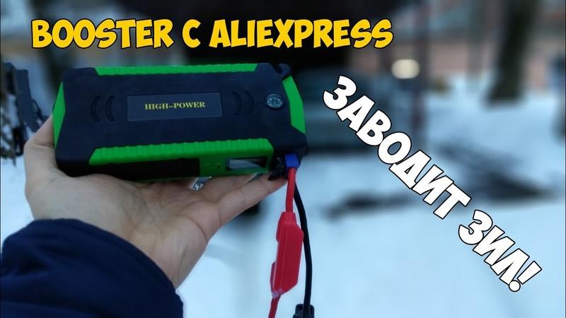 ❄Бустер для запуска 🚗автомобиля с Aliexpress с кучей интересных функций Полный обзор