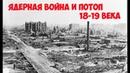 Ядерная война и потоп сделали современную историю в 18-19 веке