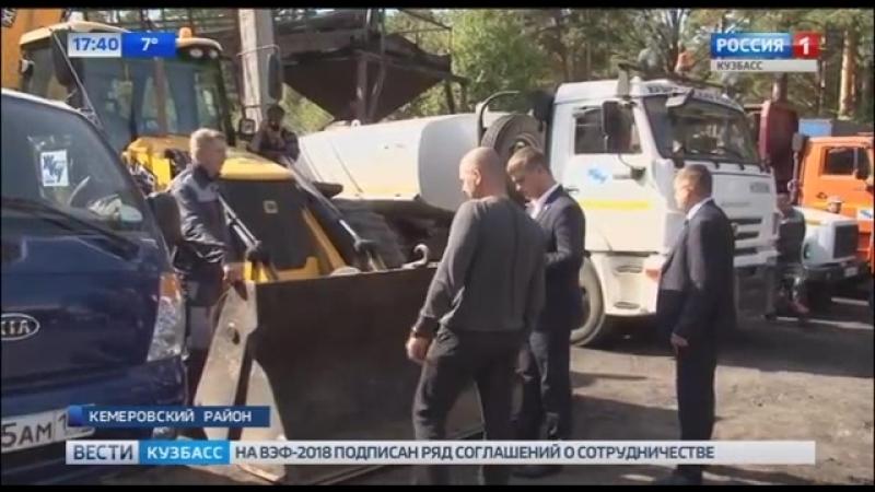 Коммунальщики Кемеровского района готовятся к отопительному сезону