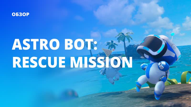 Обзор ASTRO BOT: Rescue Mission