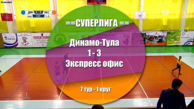 Динамо-Тула - Экспресс офис 1 - 3 (1-1) Обзор матча - 7 тур СуперЛига АМФТО