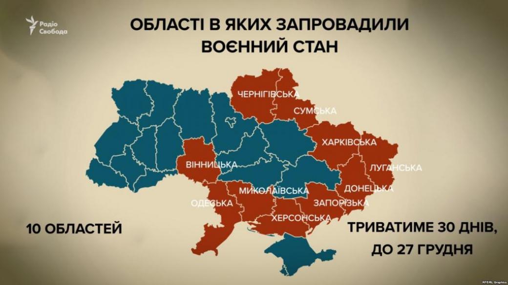 Военное положение в Луганской области: подробности