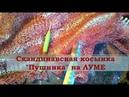 Скандинавская косынка Пушинка на ЛУМЕ ч.1