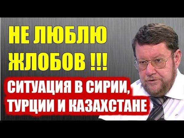 Евгений Сатановский Не люблю жлобов Ситуация в Сирии, Турции и Казахстане
