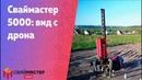 Сваебойная установка Сваймастер 5000: видео с дрона, красивые кадры снятые с неба