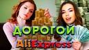 ТОП-20 БЕЗУМНО ДОРОГИХ товаров с AliExpress которые ты ТОЧНО ЗАХОЧЕШЬ | ДОРОГОЙ ALIEXPRESS!