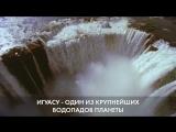 Чудо света. Водопад Игуасу
