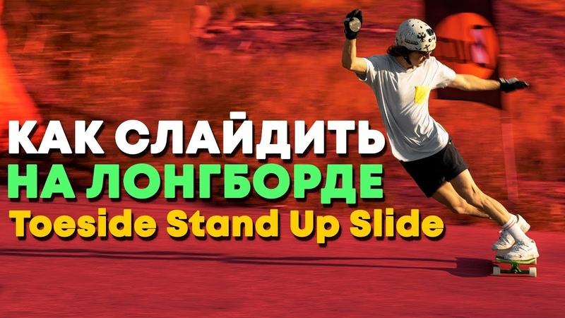 КАК СДЕЛАТЬ СЛАЙД НА ЛОНГБОРДЕ | TOESIDE STAND UP SLIDE ON LONGBOARD 11