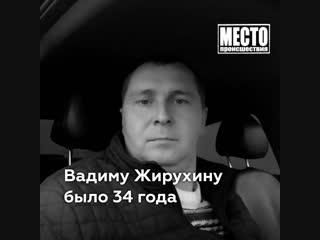 Уголовник застрелил таксиста в Оричевском районе
