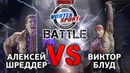 ВИКТОР БЛУД VS АЛЕКСЕЙ ШРЕДДЕР! БИТВА ТИТАНОВ! – VORTEX SPORT BATTLE №22