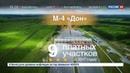 Новости на Россия 24 • Строительство дорог станет доступнее для малого и среднего бизнеса