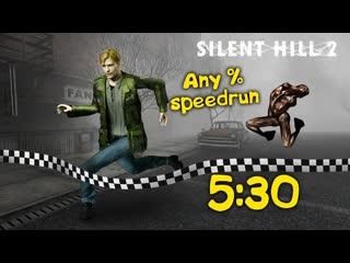 Eugenesagaz юджин замутил speedrun silent hill 2 (5_30) world record! - вечер с юджином