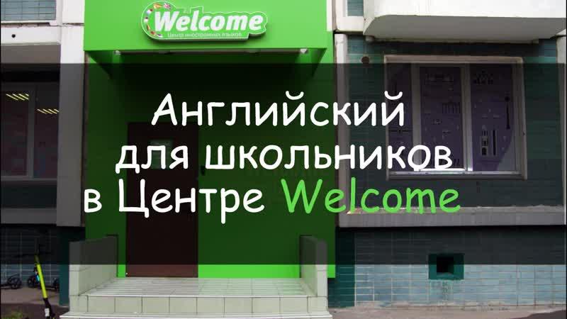 Занятия со школьниками в Центре Welcome на улице Новаторов