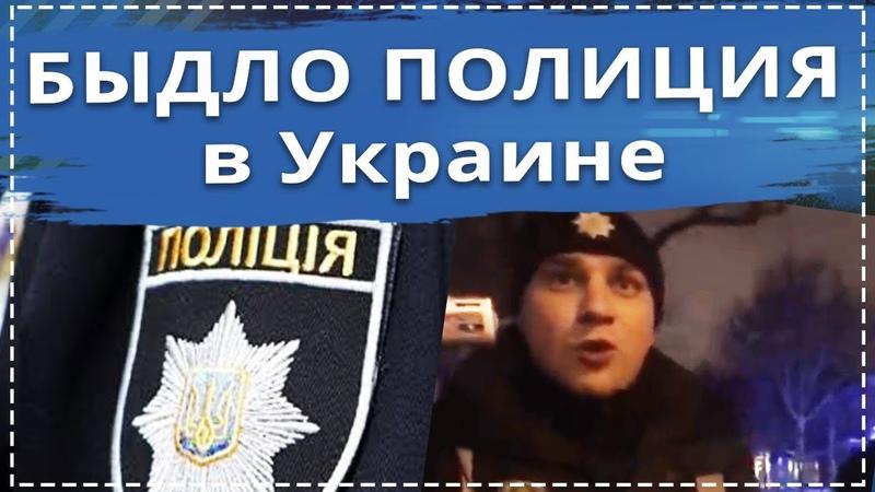 Быдло полиция Украины   г.Одесса   Военное положение