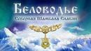 Беловодье - Северная Шамбала Славян