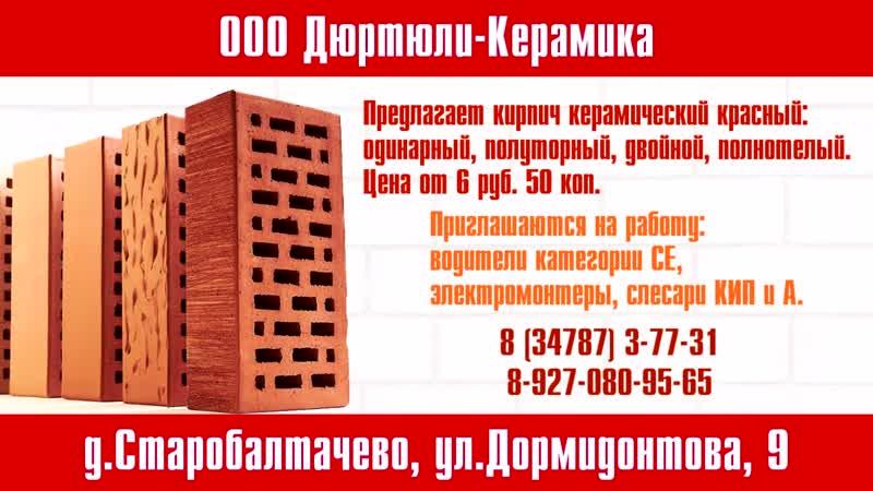 ООО Дюртюли Керамика