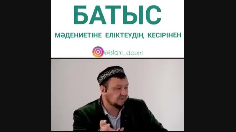 Батыс мәдениетіне еліктеудің кесірінен - Абдуғаппар Сманов.mp4