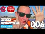 АКТИВНЫЙ АЛЬМЕТЬЕВСК 006 Соц опрос Барбершоп OldBoy Интервью у Dj Sergey Riga @MOLODOST_girl