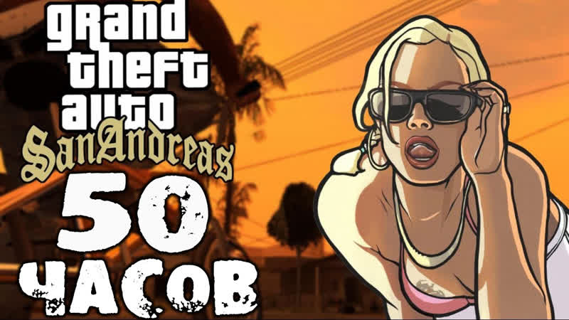 Играем 50 часов в GTA San Andreas Crazy Raccoon GPON in Game
