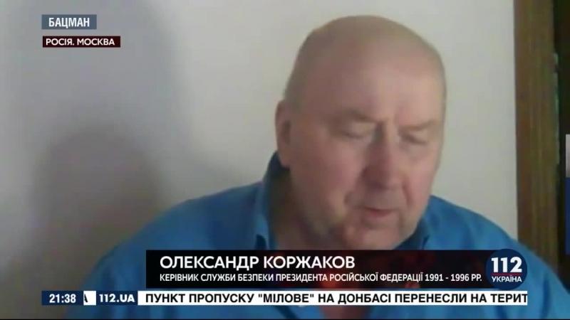 Коржаков: Золотов не мог самостоятельно написать рапорт, был похож на олигофрена, сейчас на имбицила