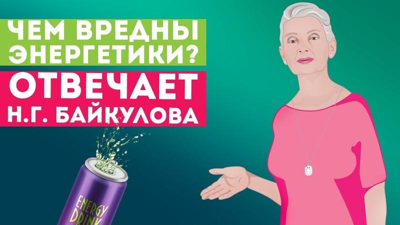 Чем вредны энергетики Отвечает доктор Байкулова