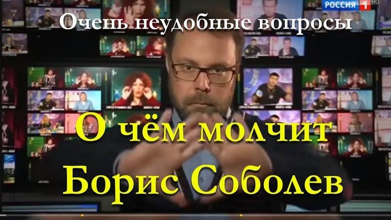 Идущие к Чёрту 4 серия, НЕУДОБНЫЕ вопросы Борису Соболеву.